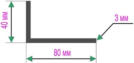 Разноуровневый уголок из алюминия 40х80 мм, толщиной 3 мм.