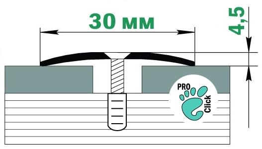 Одноуровневый порожек для пола, ширина 30 мм.