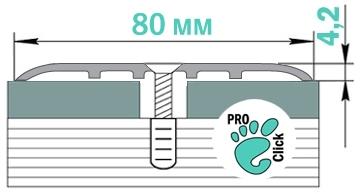 Накладка на порог для пола, ширина 80 мм