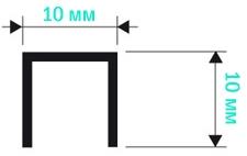 Профиль П - образный 10х10 мм.