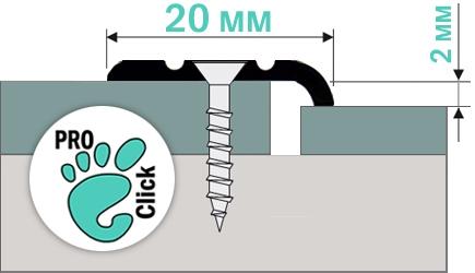 Разноуровневый порог для пола с перепадом 2 мм.