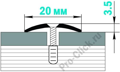 Стыкоперекрывающий узкий порожек для пола, ширина 20 мм.