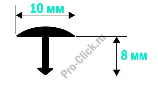 Т - образный порог для пола, ширина 10 мм.