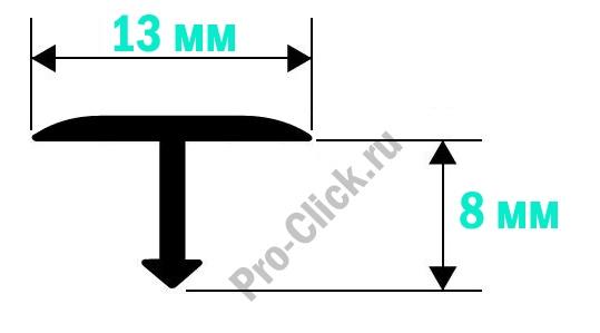 Профиль Т - образный порог для пола, ширина 13 мм.