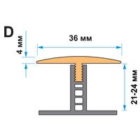 """Монтажная планка для порога Step Flex, тип """"D"""" 21-24 мм."""