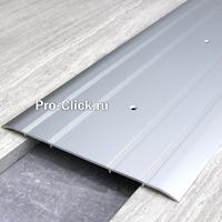 Алюминиевый порог шириной 150 мм, Серебро матовое, ПО-150